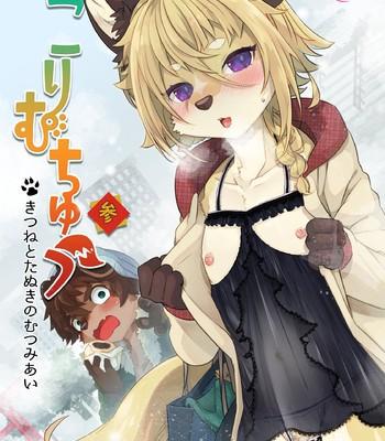 Porn Comics - Kori Muchuu San Kitsune to Tanuki no Mutsumiai