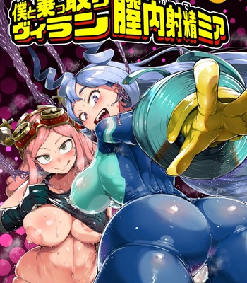 Porn Comics - Boku to Nottori Villain Nakademia Vol. 3