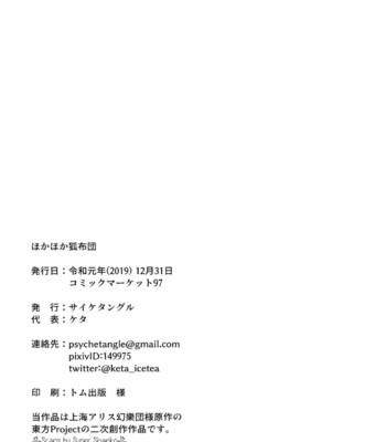 Hokahoka Kitsune Futon comic porn sex 016