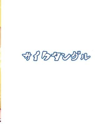 Hokahoka Kitsune Futon comic porn sex 017