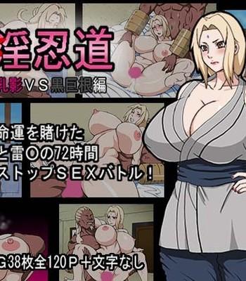 Porn Comics - Chichikage VS Kuro Kyokon Hen