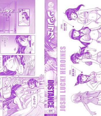 Girls Lacrosse Club [Chronicle Edition] comic porn sex 003