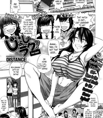 Girls Lacrosse Club [Chronicle Edition] comic porn sex 234