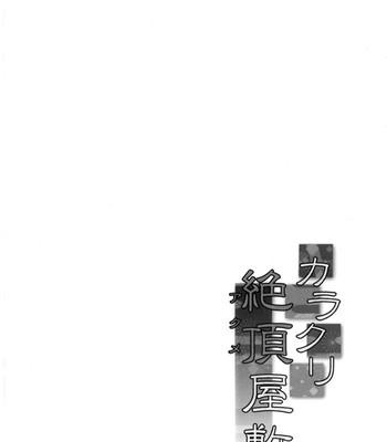 Karakuri acme yashiki | karakuri acme mansion (pokémon) [doujin-moe.us] comic porn sex 003