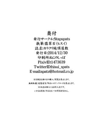 Karakuri acme yashiki | karakuri acme mansion (pokémon) [doujin-moe.us] comic porn sex 021