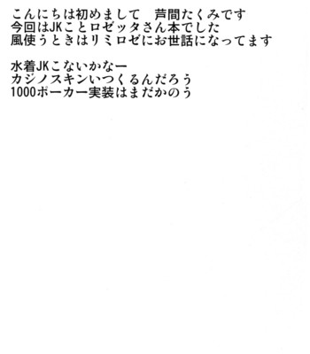 Rosetta-san to Ii Koto Shiyou comic porn sex 019