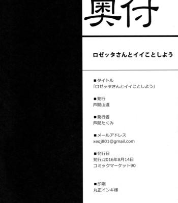 Rosetta-san to Ii Koto Shiyou comic porn sex 020