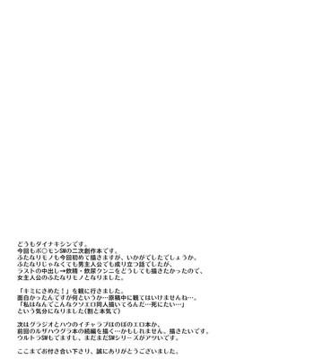 Ore-Tachi Wa Nakayoshi comic porn sex 021