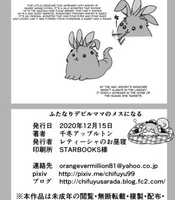 Futanari Devil Mama no Mesu ni Naru comic porn sex 035