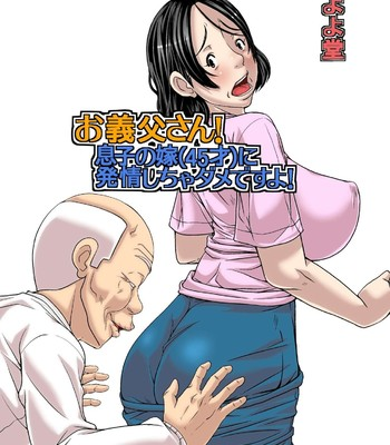 Porn Comics - Dad! Don't worry about your son's yome