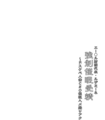 Aether Zaidan Daihyou Lusamine Kyousei Saimin Jusei ~Dosukebe Hitozuma CEO Saimin Hamedori Acme~ comic porn sex 003