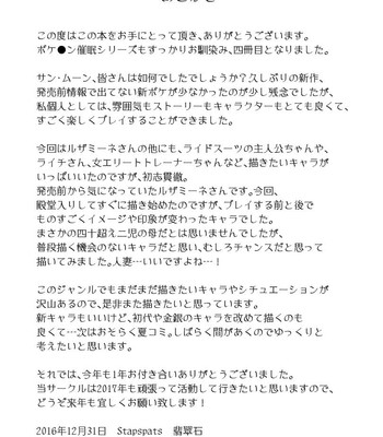 Aether Zaidan Daihyou Lusamine Kyousei Saimin Jusei ~Dosukebe Hitozuma CEO Saimin Hamedori Acme~ comic porn sex 020