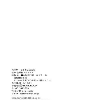 Aether Zaidan Daihyou Lusamine Kyousei Saimin Jusei ~Dosukebe Hitozuma CEO Saimin Hamedori Acme~ comic porn sex 021