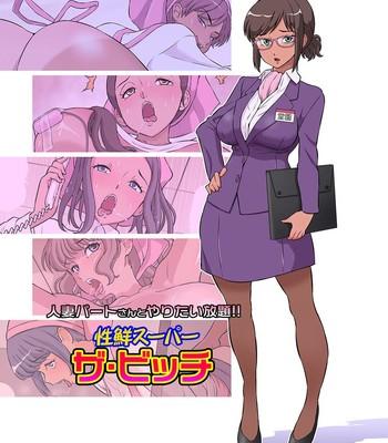 Porn Comics - Hitozuma Part-san to Yaritai Houdai!! Seisen Super The Bitch {Tan version} [English]