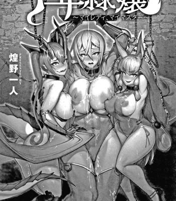 Sennen Reijou ~ My Lady, My Master ~ Ch. 1-8 comic porn sex 004