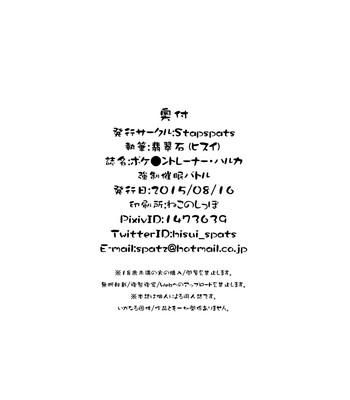 Pokemon Trainer Haruka Kyousei Saimin Battle comic porn sex 021