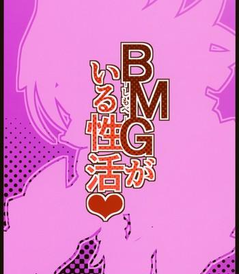 BMG -Shimobe- ga Iru Seikatsu | Sex Life with -Servant- BMG comic porn sex 026