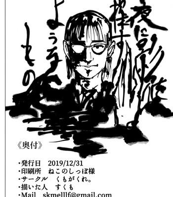 Swimsuit Musashi's Prostitute Training comic porn sex 021