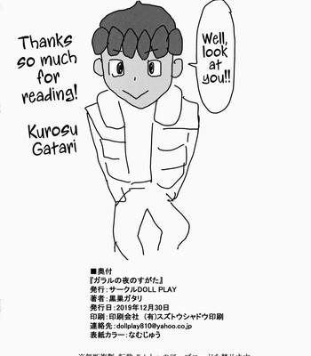 Galar no Yoru no Sugata [Decensored] comic porn sex 022