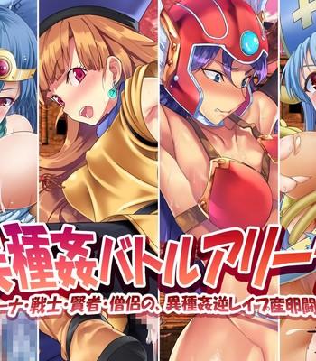 Porn Comics - Ishukan Battle Arena ~ Alena, Senshi, Kenja, Souryo no, Ishukan Gyaku Rape Sanran Tougijou ~