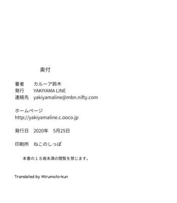 Inyoku no Sumika 2 [English] comic porn sex 034
