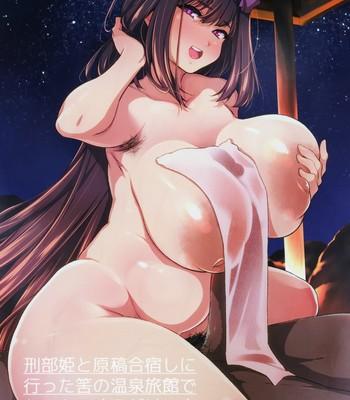 Porn Comics - Osakabehime to Genkou Gasshuku Shi ni Itta Hazu no Onsen Ryokan de Sex Suru dake no Hon.