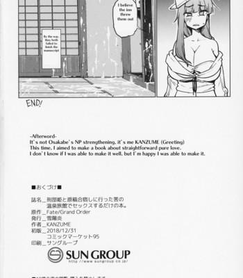 Osakabehime to Genkou Gasshuku Shi ni Itta Hazu no Onsen Ryokan de Sex Suru dake no Hon. comic porn sex 021