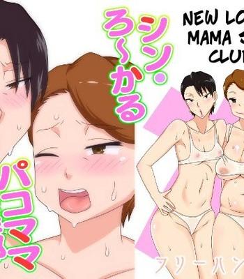 Porn Comics - New Local Mama Sex Club