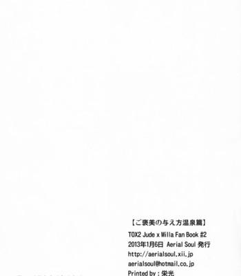 Gohoubi no Ataekata – Onsen Hen   How to give a reward – Hot spring edition comic porn sex 021